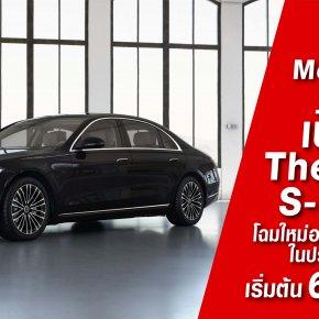 """เมอร์เซเดส-เบนซ์ เปิดตัว """"The new S-Class"""" ในประเทศไทยอย่างเป็นทางการ เคาะราคาเริ่มต้น 6.69 ล้านบาท"""