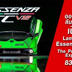 ลัมโบร์กินี เอสเซนซ่า เอสซีวี12 : The Purest Track Experience 830แรงม้า!!