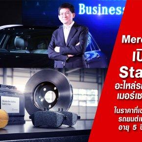 """เมอร์เซเดส-เบนซ์ เปิดตัว """"StarParts"""" อะไหล่รถยนต์มาตรฐานเมอร์เซเดส-เบนซ์ใหม่ ในราคาที่เข้าถึงง่ายขึ้นสำหรับรถยนต์เมอร์เซเดส-เบนซ์อายุ 5 ปีขึ้นไปโดยเฉพาะ"""