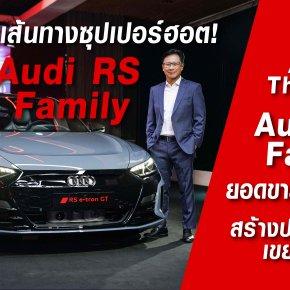 """ถอดรหัสเส้นทางซุปเปอร์ฮอต ยนตรกรรม Audi RS Family สร้างปรากฏการณ์เขย่าตลาด พร้อมนิยามใหม่ """"Audi RS รถแรงสมรรถนะ Supercar"""" กฤษฎา ล่ำซำ ปลื้ม กลยุทธ์ขยายพอร์ต Volume model ดันยอดขาย RS พุ่ง 142 %"""