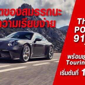ปอร์เช่ 911 จีที3 ใหม่ (The new Porsche 911 GT3) พร้อมชุดแต่ง Touring package ราคาเริ่มต้นที่ 17.9 ล้านบาท