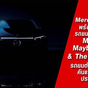 """เมอร์เซเดส-เบนซ์ ย้ำความพร้อมในการเป็นผู้ผลิตรถยนต์ไฟฟ้าเต็มตัวในประเทศไทย เตรียมส่ง 2 รุ่นหรู """"Mercedes-Maybach GLS"""" และ """"The new EQS"""" ลุยตลาดครึ่งปีหลัง"""
