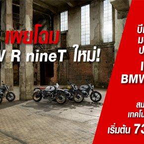 บีเอ็มดับเบิลยู มอเตอร์ราด ประเทศไทย เผยโฉมบีเอ็มดับเบิลยู R nineT ใหม่ ยกระดับสมรรถนะพร้อมเทคโนโลยีล้ำสมัยครบครัน