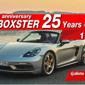ปอร์เช่ ย้อนรำลึกรถยนต์ต้นแบบ ต้นกำเนิดบ็อกซเตอร์   special anniversary the Boxster 25 Years