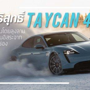 เปิดบริสุทธิ์ TAYCAN 4S ขับทดสอบโดยลุงลาม นักทดสอบอิสระจากแดนลอดช่อง