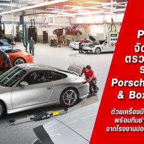 ปอร์เช่ ประเทศไทย จัดแคมเปญตรวจเช็คสภาพรถยนต์ ปอร์เช่ 911 (997) และ บ็อกซเตอร์ (987)