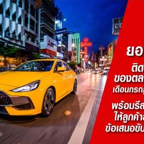 MG ยอดขายพุ่ง ติดอันดับ 5  ของตลาดรถยนต์ไทย เดือนกรกฎาคมและสิงหาคม พร้อมรีสตาร์ทความสุข ให้ลูกค้าส่งท้ายปีด้วย ข้อเสนอขับฟรี 150 วัน!