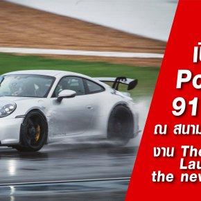 เปิดตัวปอร์เช่ 911 จีที3 ใหม่ ครั้งแรก ณ สนามแข่งระดับโลกในงาน The Exclusive Launch of the new 911 GT3
