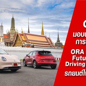"""เกรท วอลล์ มอเตอร์ นำคณะสื่อมวลชนสัมผัสประสบการณ์การขับขี่มิติใหม่กับ """"ORA Good Cat Future Ready Driving Experience"""" ร่วมทดลองขับและทดสอบสมรรถนะ ORA Good Cat รถยนต์ไฟฟ้า 100%  ก่อนเปิดตัวในประเทศไทย พร้อมประกาศราคาอย่างเป็นทางการ 29 ตุลาคมนี้"""