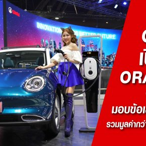เกรท วอลล์ มอเตอร์ เปิดจองสิทธิ์ลงทะเบียนเพื่อซื้อ ORA Good Cat มอบข้อเสนอสุดพิเศษกับแคมเปญ ORA Good Cat ULTRA DEAL รวมมูลค่ากว่า 220,000 บาท  พร้อมแพ็กเกจเสริม ORA Value Plus สุดคุ้ม