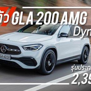 เปิดตัว GLA 200 AMG Dynamic