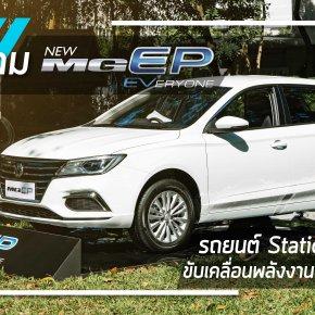 MG เผยโฉม NEW MG EP รถยนต์ Station Wagon ขับเคลื่อนด้วยพลังงานไฟฟ้า 100%!