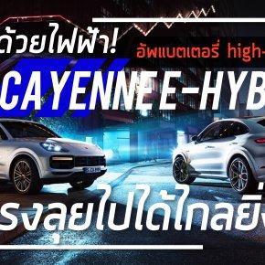 Cayenne E-Hybrid  เดินทางด้วยไฟฟ้าได้ไกลยิ่งขึ้น