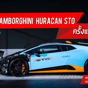 Lamborghini Huracán STO เผยโฉมครั้งแรกในประเทศไทย ราคา 29,990,000 บาท