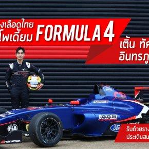 นักแข่งดาวรุ่งสายเลือดไทย เติ้น ทัศนพล อินทรภูวศักดิ์ ผงาดขึ้นโพเดี้ยม Formula 4 ท่ามกลางการแข่งขันอันดุเดือดขับเคี่ยวด้วยนักแข่งระดับนานาชาติ