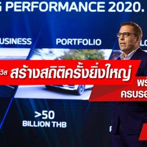 บีเอ็มดับเบิลยู ไฟแนนเชียล เซอร์วิส ประเทศไทย สร้างสถิติสูงสุดครั้งยิ่งใหญ่ พร้อมฉลองครบรอบ 20 ปี เร่งปฏิวัติวงการด้วยนวัตกรรมดิจิทัล