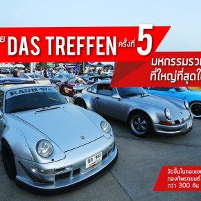 ปอร์เช่ ประเทศไทย เข้าร่วมงานมหกรรมรวมพลคนรักปอร์เช่ Das Treffen ครั้งที่ 5