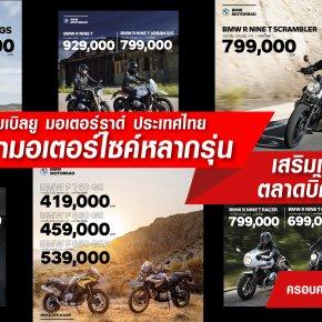 บีเอ็มดับเบิลยู มอเตอร์ราด ประเทศไทย ประกาศปรับราคามอเตอร์ไซค์หลากหลายรุ่น