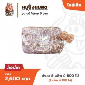 หมูปิ้งนมสด ไซส์เล็ก (ขนาดขายไม้ละ 5 บาท) / แพ็ค 100 ไม้