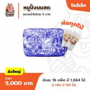 หมูปิ้งนมสด ไซส์เล็ก (ขนาดขายไม้ละ 5 บาท) / แพ็ค 104 ไม้ห่อ