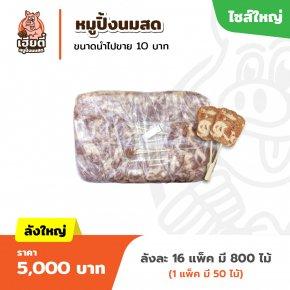 หมูปิ้งนมสด ไซส์ใหญ่ (ขนาดขายไม้ละ 10 บาท) / แพ็ค 50 ไม้