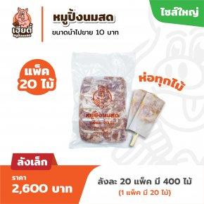 หมูปิ้งนมสด แพ็ค 20 ไม้ (ขนาดขายไม้ละ 10 บาท) / ห่อทุกไม้