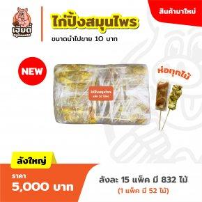 ไก่ปิ้งสมุนไพร ไซส์ใหญ่ (ขนาดขายไม้ละ 10 บาท)/แพ็ค 52 ไม้ห่อ