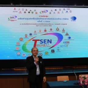 THAILAND SCIENTIFIC EQUIPMENT CENTER NETWORK (TSEN) 1/2020