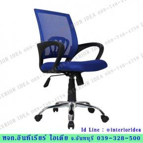 เก้าอี้สำนักงาน MOON