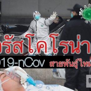 ไวรัสโคโรน่าสายพันธุ์ใหม่ 2019 (novel coronavirus 2019, 2019-nCoV)
