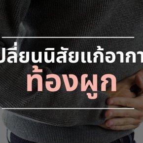 เปลี่ยนนิสัยแก้อาการ ท้องผูก