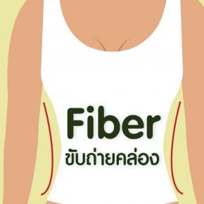 กินไฟเบอร์ ( FIBER ) แบบไหน ให้ขับถ่ายคล่อง