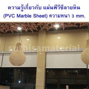 ความรู้เกี่ยวกับ แผ่นพีวีซีลายหิน (PVC Marble Sheet) ความหนา 3 mm.