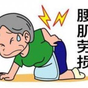 疫情期间小心久坐变腰肌劳损