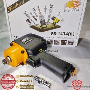 """บล็อกลม FIREBIRD รุ่น : FB-1434  1/2"""" MINI คอสั้น  [ ไฟร์เบริด ]  บ็อกลม บล็อคลม FB1434 Fire bird"""