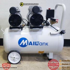 ปั๊มลม [2มอเตอร์] Mailtank OilFree 50 ลิตร