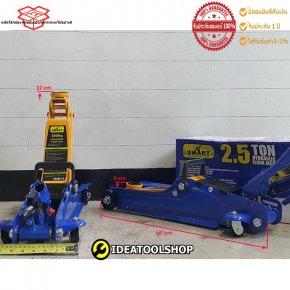 แม่แรงตะเข้ Smart [ สมาท ] ขนาด 2.5 ตัน [ 2.5T ]  Hydraulic Floor jack แบบ โหลดเตี้ย รุ่น E-SM-2.5FJ แม่แรง