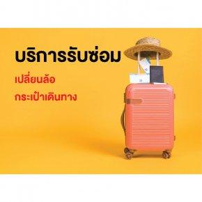 ซ่อมล้อกระเป๋าเดินทาง