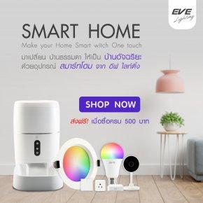 Smart Home ของ EVE lighting