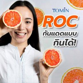 ROC กันแดดแบบกินได้