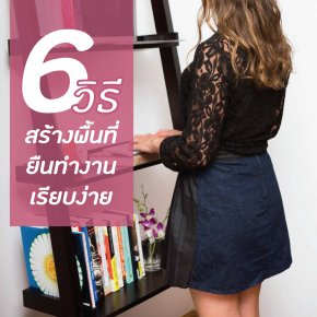 6 Ridiculously Simple Standing Desk Hacks