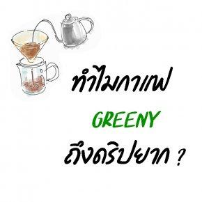 ทำไมกาแฟ Greeny ถึงดริปยาก