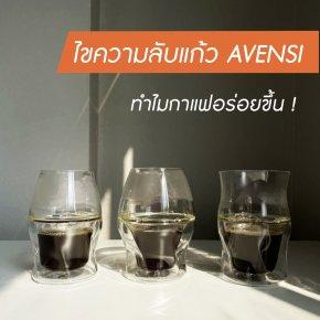 ไขความลับแก้ว AVENSI ทำไมกาแฟอร่อยขึ้น !
