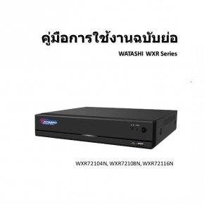 คู่มือการใช้งานวาตาชิ WXR72104N, WXR72108N, WXR72116N / SmartWATASHI APP