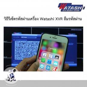 วิธีรีเซ็ตรหัสผ่านเครื่อง Watashi XVR ลืมรหัสผ่าน