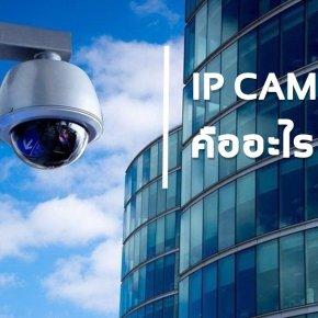 IP CAMERA (กล้องไอพี) คืออะไร ?? ประกอบด้วยอะไรบ้าง