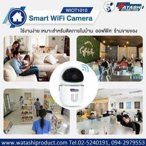 คู่มือการใช้งานกล้องไร้สายวาตาชิ WIOT1010 WATHASHI SMART WIFI MINI TRACKING CAMERA