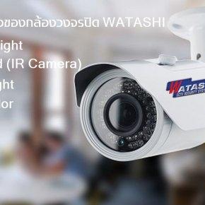 ข้อแตกต่างของกล้องวงจรปิด WATASHI Day Night / Infrared (IR) / Star Light / Full Color