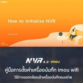 คู่มือการตั้งค่าเครื่องบันทึก imou wifi วิธีการแอดกล้องเข้าเครื่องบันทึกแบบง่าย
