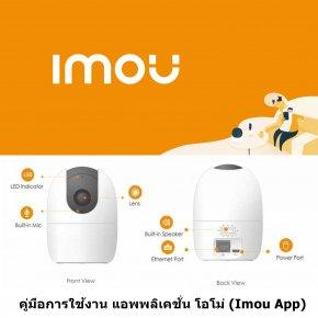 คู่มือการใช้งานเบื้องต้น แอพพลิเคชั่น ไอโม่ (Imou App)